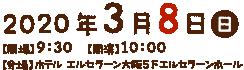 2020/3/8 ホテルエルセラーン