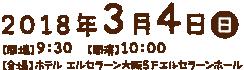 2018/3/5 ホテルエルセラーン
