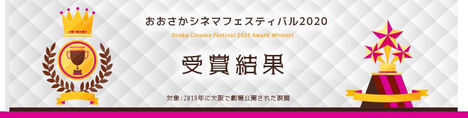 おおさかシネマフェスティバル2020 受賞者決定