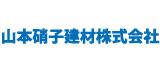 山本硝子建築会社